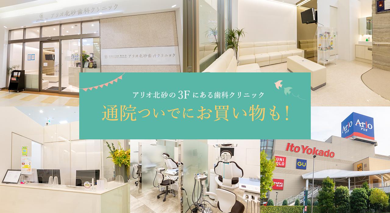 大島 歯医者